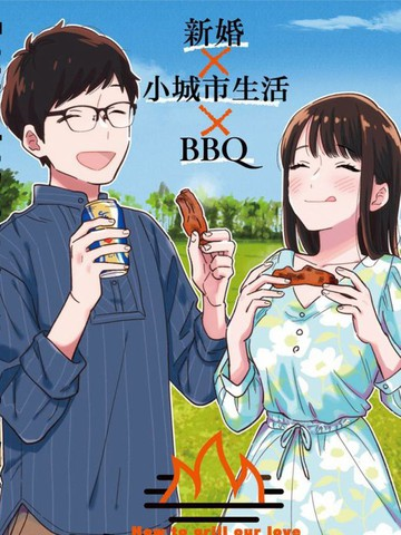 爱情是烤肉的滋味!