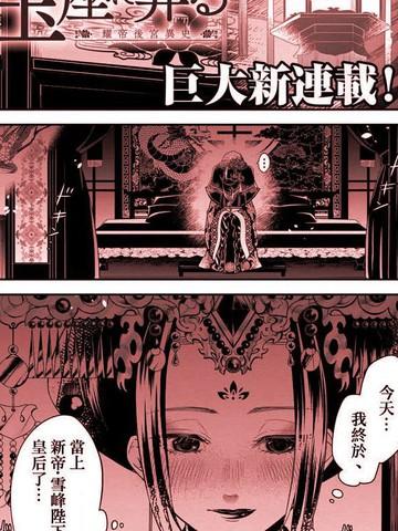 废妃重回皇位 耀帝后宫异史
